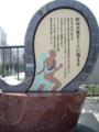 駅伝発祥の地碑・京都(ウィキペディア)