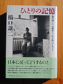 本『ひとりの記憶』