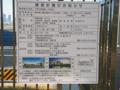 ゆりかもめ市場前、千客万来施設建築計画-1-17.02