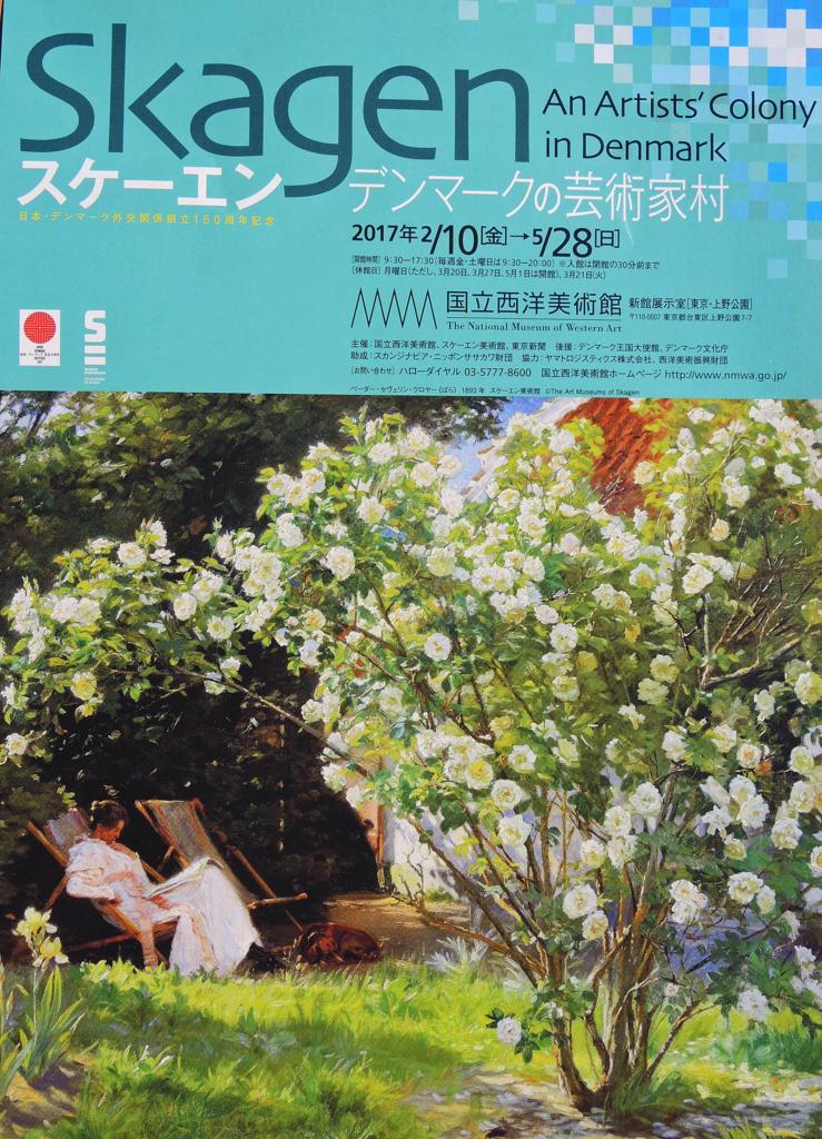 スケーエン展覧会チラシ、東京国立西洋美術館