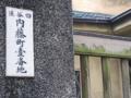 内藤新宿(新宿区)-1-17.03