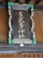 内藤新宿、多武峰神社(新宿区)-2-17.03