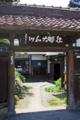 大和川酒蔵(福島県喜多方市)-1-17.05