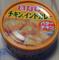 非常食・カレー缶詰(いなば)-1-17.06