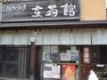 金蒟館(福島市、土湯温泉)-1-17.08