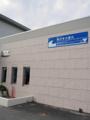 旧野蒜駅(東松島市)-3-17.08