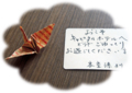 キャピタルホテル1000(陸前高田)-1-17.09