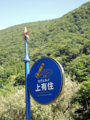 釜石線上有住駅-2-17.09