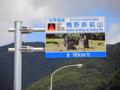 橋野鉄鉱山への道(釜石市)-2-17.09