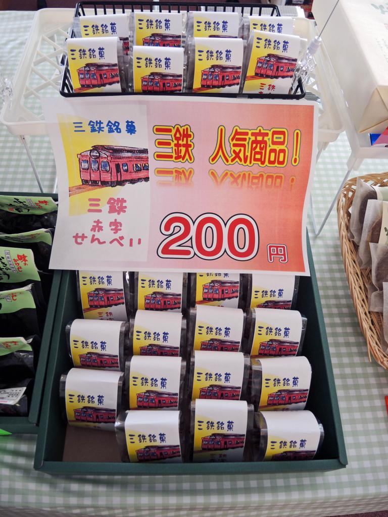 f:id:sashimi-fish1:20171127110245j:image:w200:right
