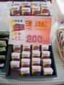 三鉄赤字せんべい-1-17.09