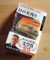 カズオ・イシグロ『日の名残り』-1-17.09
