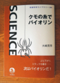 本『クモの糸でバイオリン』-1-18.02