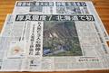 北海道胆振東部地震、道新記事-1-18.09
