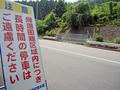 国道114号(浪江町)-2-18.08
