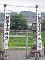 相馬小高神社(南相馬市小高区)-1-18.07