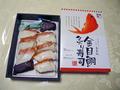 金目鯛炙り寿司(小田原・東華軒)-1-18.07