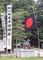 相馬中村神社(相馬市)-4-18.07