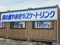 やまきやスケートリンク(川俣町)-1-18.07