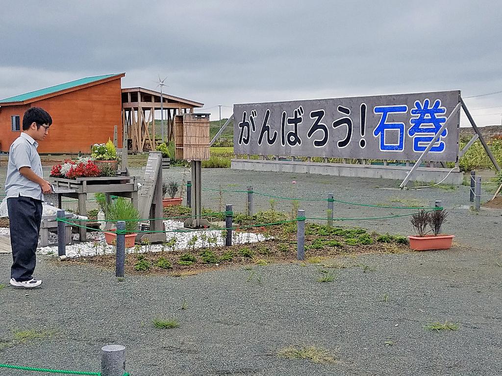 南浜、復興公園(石巻市)-4-18.09