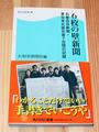 石巻日日新聞『6枚の壁新聞』(石巻市)-1-18.09