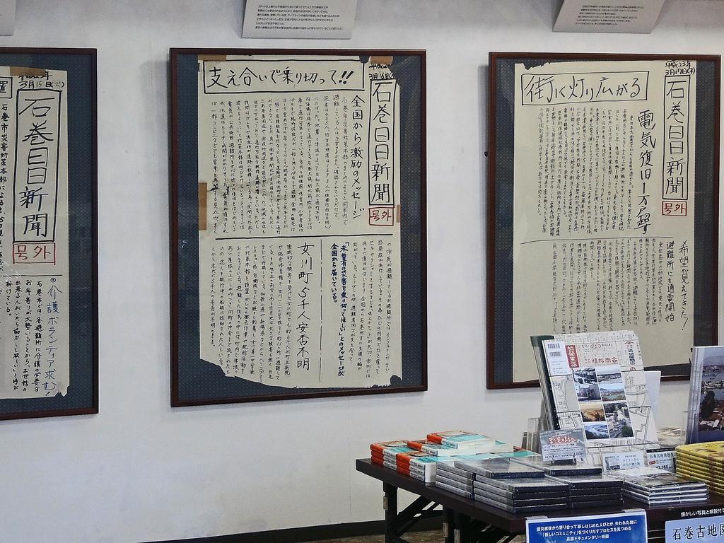 石巻日日新聞、石巻ニューゼ(石巻市)-2-18.09
