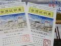 蒲生干潟、日和山「登頂証明書」(仙台市)-1-18.08