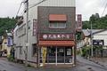 わらび餅(西和賀町工藤菓子店)-2-18.08