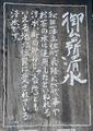 湧水の郷(美郷町)-3-18.09