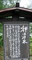 湧水の郷(美郷町)-6-18.09