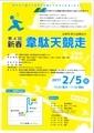 韋駄天競争ポスター(釜石市)