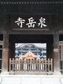 泉岳寺(港区)-1-19.03