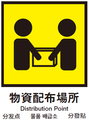 避難所、ピクトグラム(大阪成蹊大学、学生作)-1-