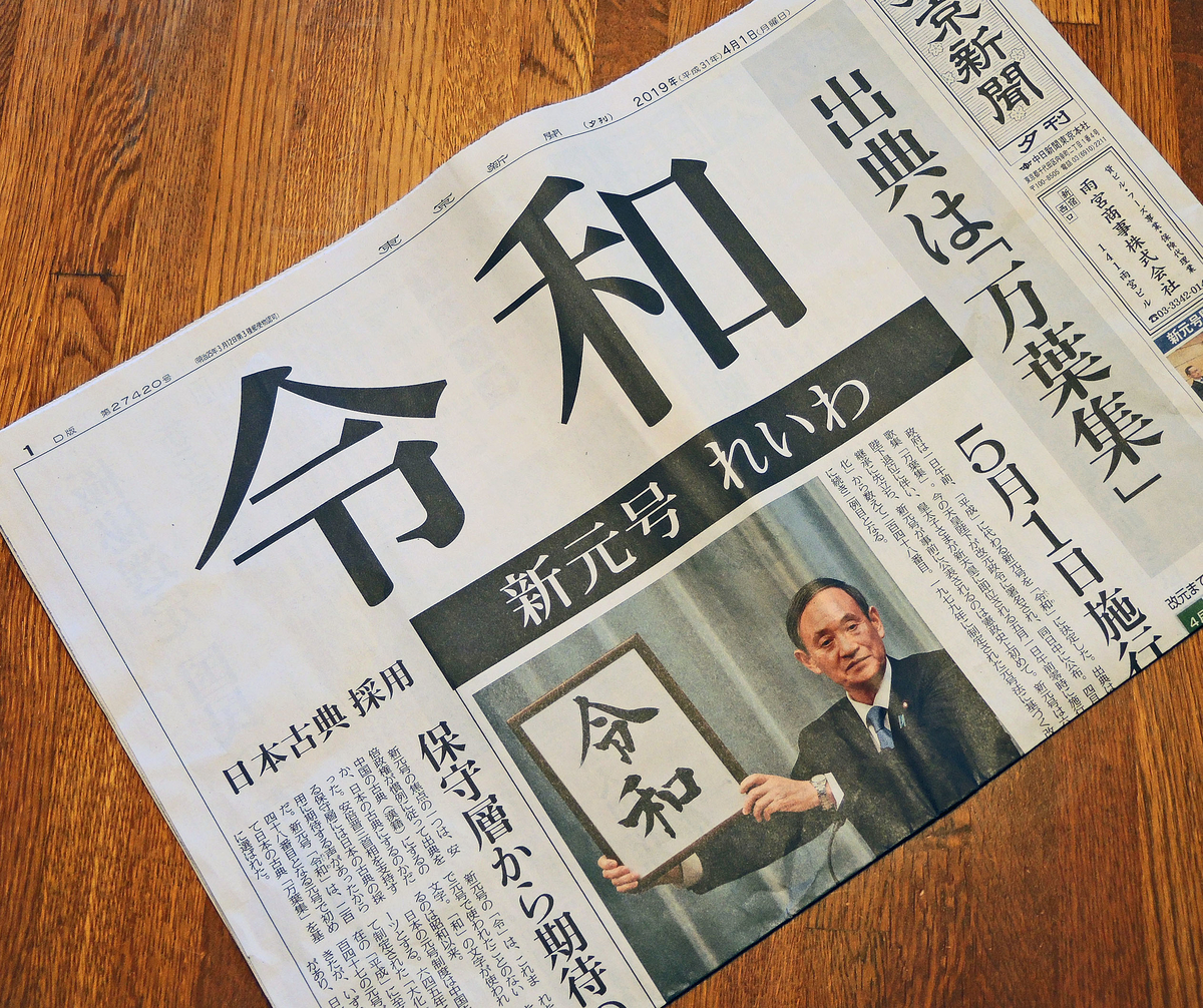 新元号「令和」新聞-1-19.04