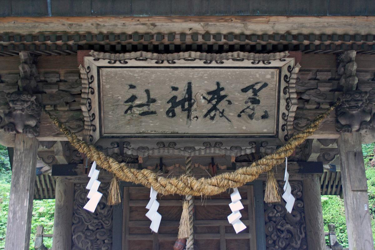 黒森神社(宮古市)-6-18.09