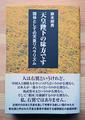 『天皇陛下の味方です』鈴木邦男-1-18.10