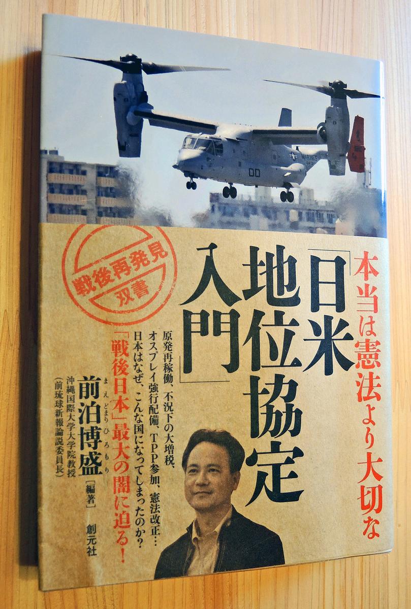 『日米地位協定入門』前泊博盛-1-19.03