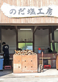 のだ塩工房(野田村)-4-18.08