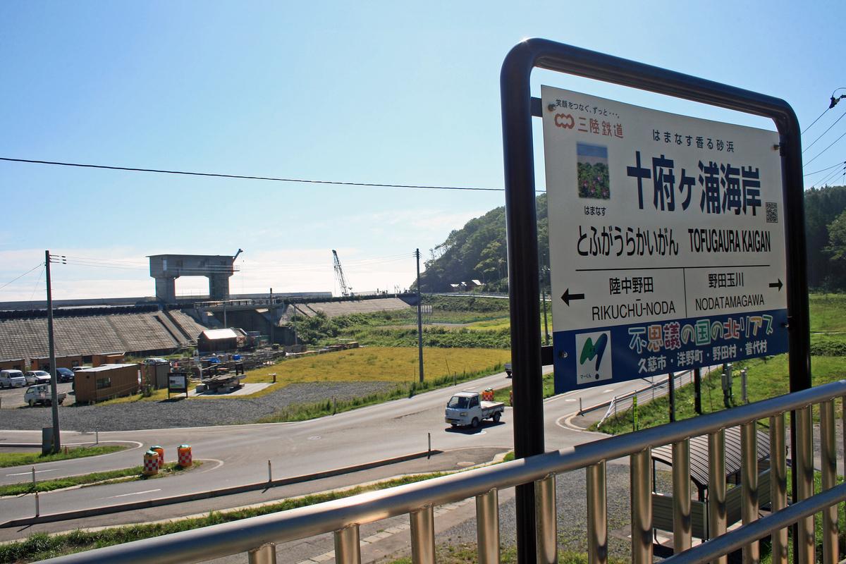 さんてつ「十府が浦」駅(野田村)-2-18.09