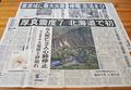 胆振東部地震(厚真町)-3-18.09