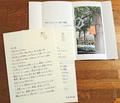 真鍋庭園からの手紙(帯広市)-1-18.09