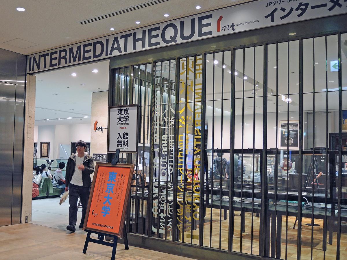 KITTE内、インターメディアテク(丸ノ内)-1-19.04