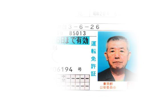 運転免許証(自身)-1-19.07