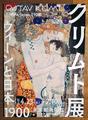 東京都美術館「クリムト展」(上野)-3-19.07