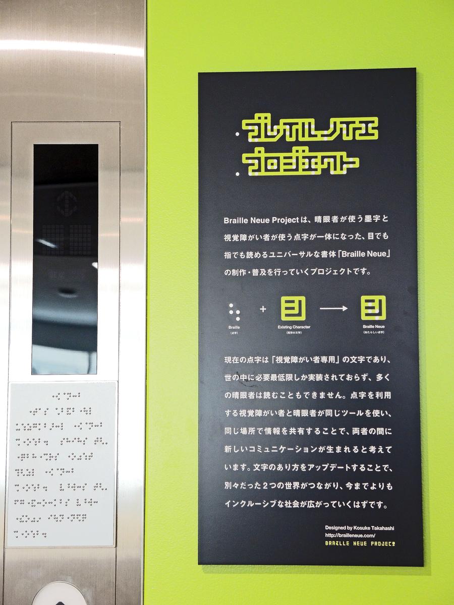 渋谷区役所、「ブレイル・ノイエ」プロジェクト(渋谷区)-1-19.07