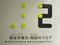 渋谷区役所、「ブレイル・ノイエ」プロジェクト(渋谷区)-2-19.07