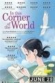 『この世界の片隅に』(1)