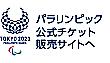 2020東京、オリ・パラマーク(2)