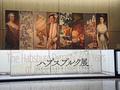 国立西洋美術館「ハプスブルク」展(台東区・上野公園)-1-19.11
