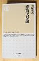 『感情天皇論』大塚英志-1-20.01